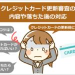 クレジットカード更新審査の内容や落ちた後の対応
