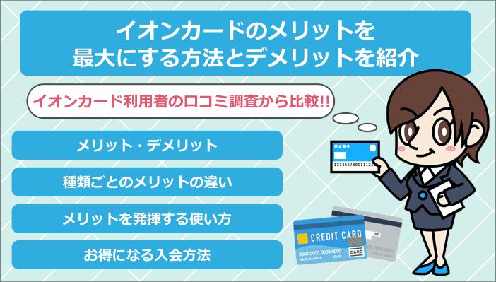 イオンカードのメリットを最大にする方法とデメリットを紹介