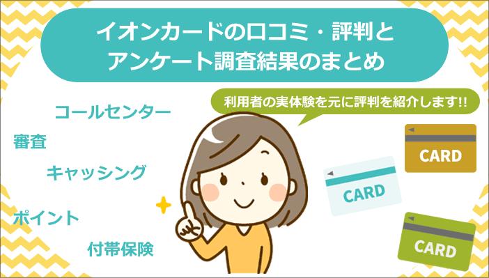 イオンカードの口コミ・評判とアンケート調査結果のまとめ
