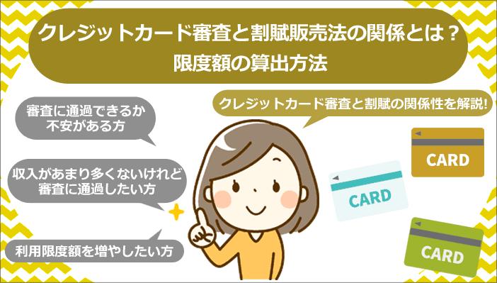 クレジットカード審査と割賦販売法の関係と限度額の算出方法