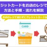 クレジットカードをお店のレジで使う方法と手順・流れ