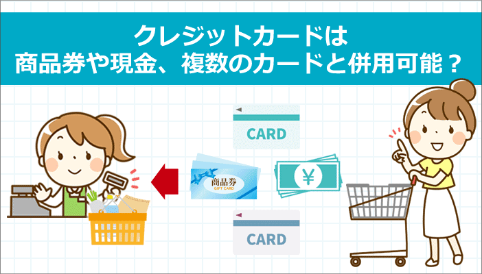 クレジットカードは商品券や現金、複数のカードとの併用ができるか
