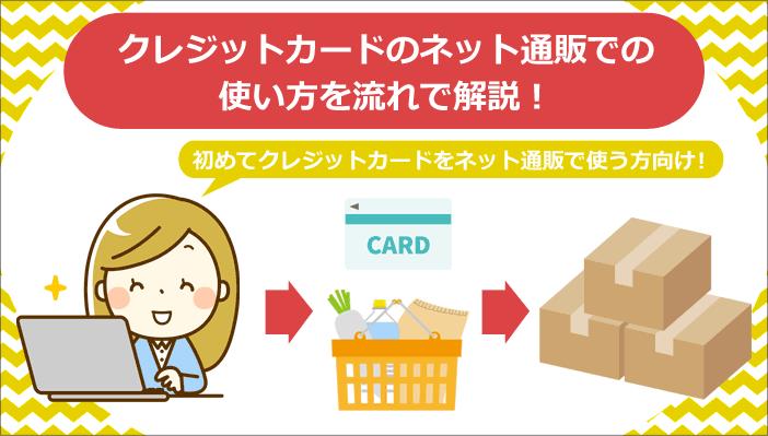 クレジットカードのネット通販での使い方を流れで解説