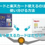 イオンカードと楽天カード使えるのはどちらか