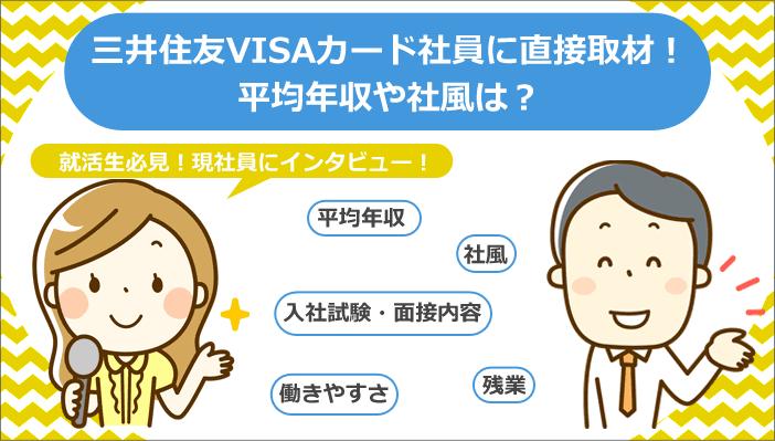 平均年収や社風など、三井住友VISAカード社員に直接取材