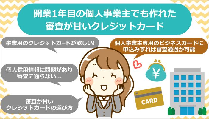 開業1年目の個人事業主でも作れた審査が甘いクレジットカード