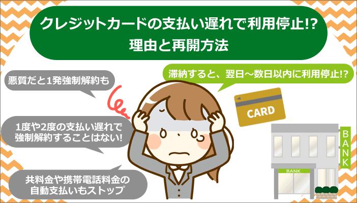 クレジットカードの支払い遅れで利用停止、理由と再開方法
