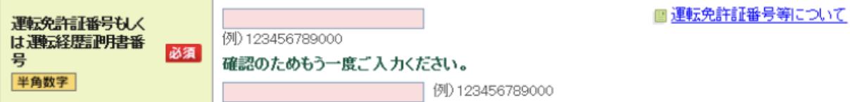 三井住友VISAカードの運転免許証番号入力