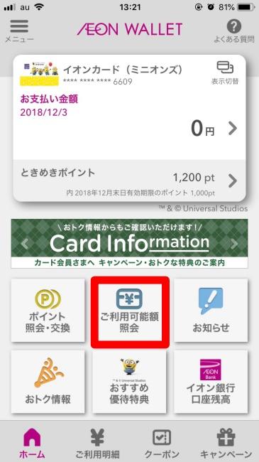 イオンカード,利用可能額
