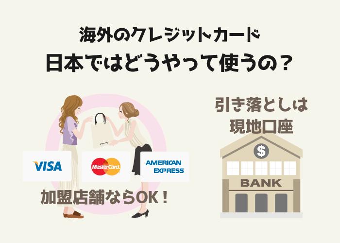 金融ブラックでも海外のクレジットカード審査に通る?作り方を解説