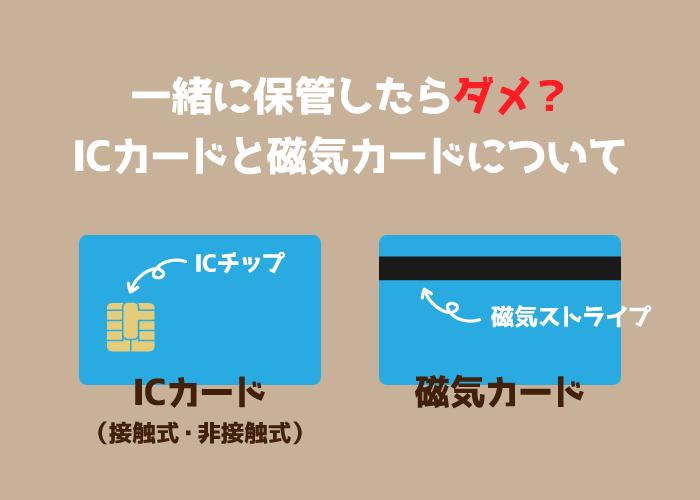 ICカードと磁気カードを一緒にする影響と危険な保管方法