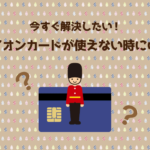 イオンカードが使えない時の理由5つと問い合わせ電話番号