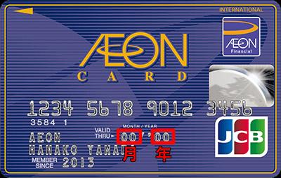 クレジットカード,有効期限