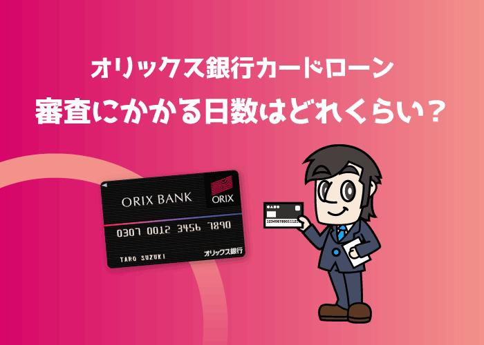 審査 オリックス銀行カードローン