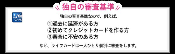 ライフカード(年会費あり)