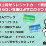 専業主婦がクレジットカード審査に通らない理由は必ずこの6つ
