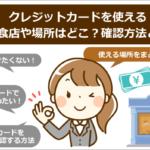 クレジットカードを使えるか確認する方法