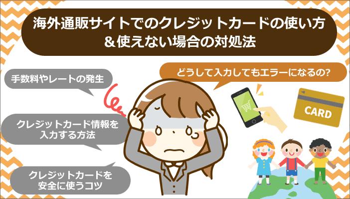 海外通販サイトでのクレジットカードの使い方&使えない場合の対処法