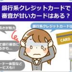 銀行系クレジットカードで審査が甘いカード