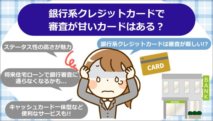 銀行系クレジットカードで審査が甘いカードはある?