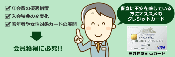 銀行系カードなら三井住友Visaカードがおすすめ