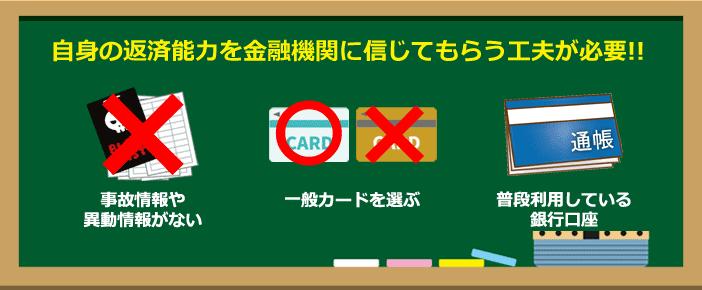銀行系クレジットカードの審査に通るコツ