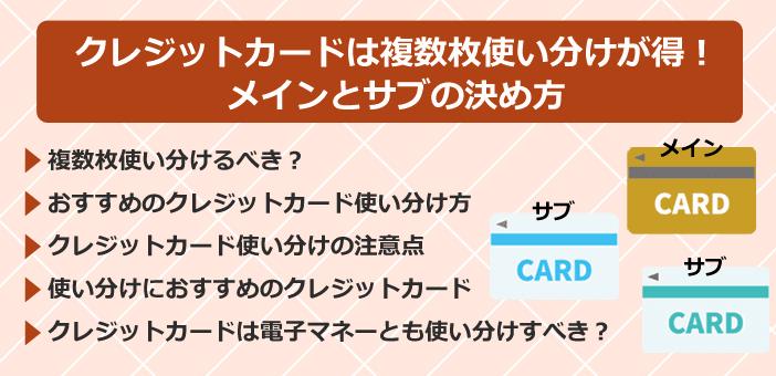 クレジットカードは複数枚使い分けが得!メインとサブの決め方