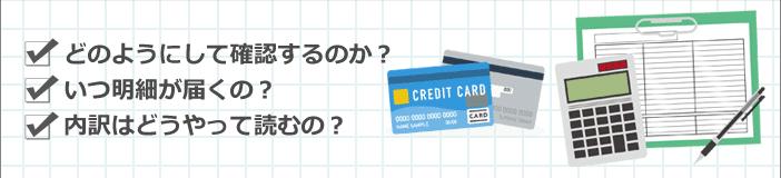 クレジットカード利用明細の見かた・使い方