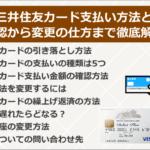 三井住友カード支払い方法と確認から変更の仕方まで徹底解説