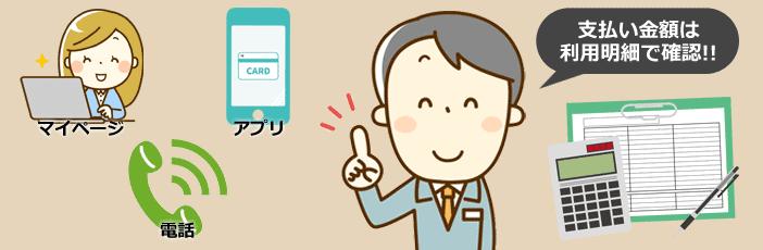 三井住友カード支払い金額の確認方法