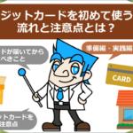 クレジットカードを初めて使う際の流れと注意点