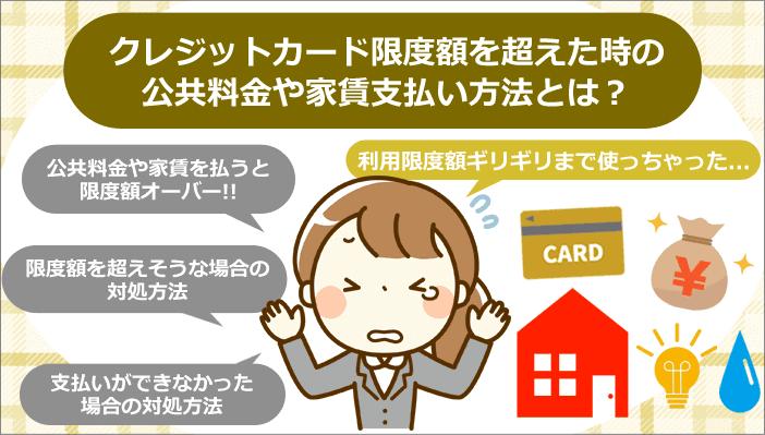 クレジットカード限度額を超えた時の支払い方法