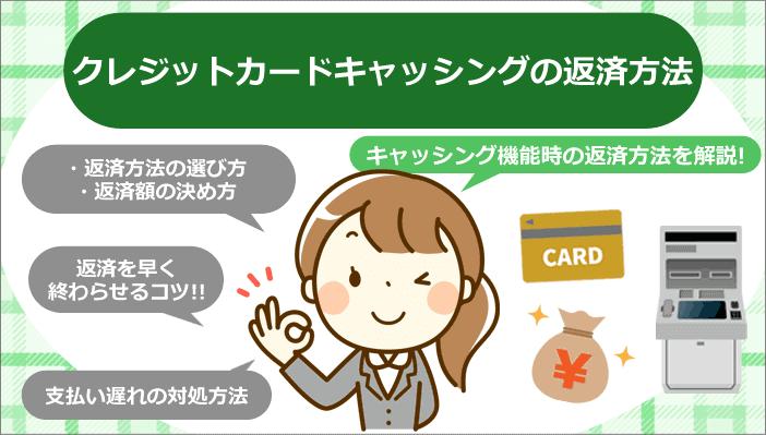 クレジットカードキャッシングの返済方法
