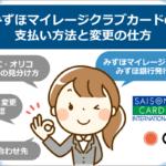 みずほマイレージクラブカードの支払い方法と変更の仕方