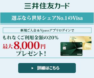 202007~三井住友カードバナー