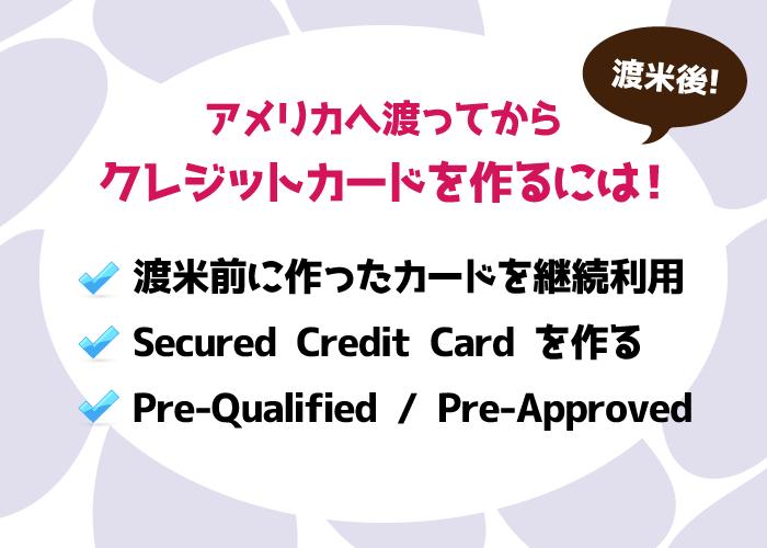 米国(アメリカ)のクレジットカードの作り方