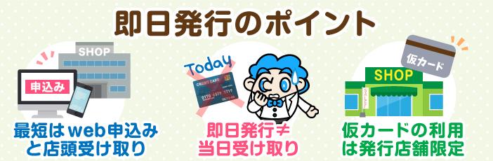 クレジットカードを即日発行するなら店舗受取できるものを選ぶべき