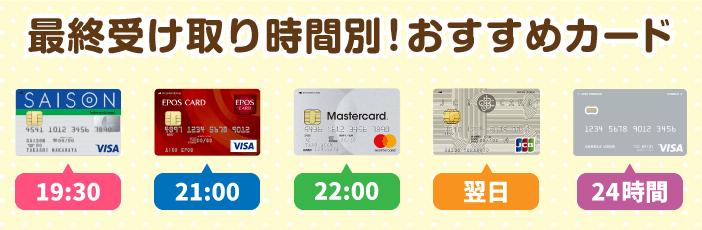 即日発行できるクレジットカードを紹介