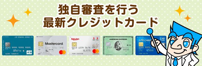独自審査を行うおすすめクレジットカード