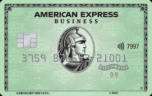 AMEXビジネスカード