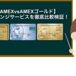 セゾンアメックスとAMEXゴールドカードの空港ラウンジ特典を比較!