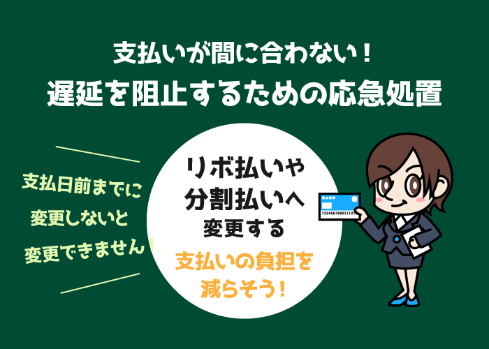 三井住友カードの支払い遅れの影響と対処法
