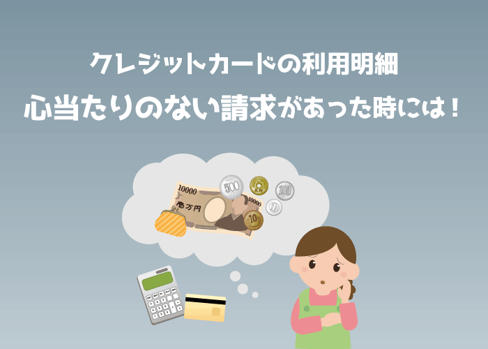 クレジットカードの利用明細に不明な請求がある場合の対処方法