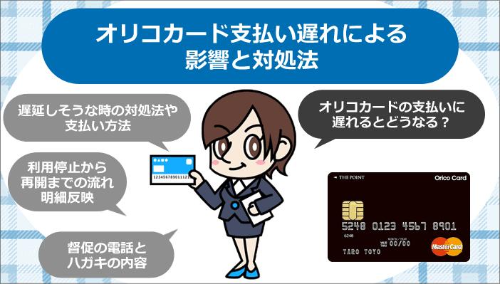オリコカード支払い遅れによる影響と対処法