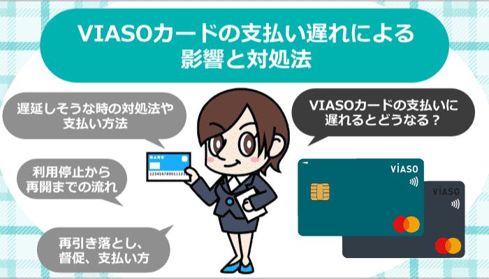 VIASOカードの支払い遅れによる影響と対処法
