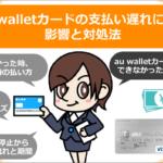 au walletカードの支払い遅れによる影響と対処法