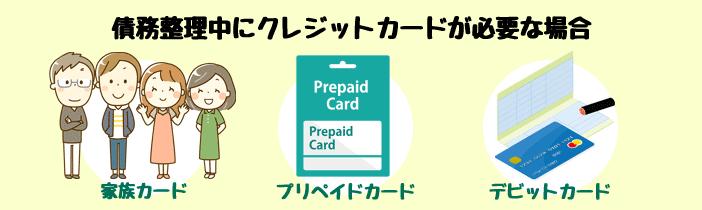 債務整理中にクレジットカードが必要な場合