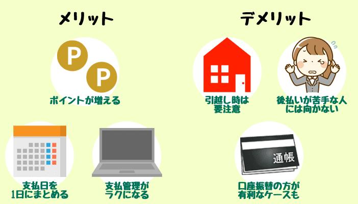 公共料金をクレジットカードで支払いするメリット・デメリット