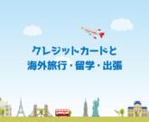 クレジットカードと海外旅行・留学・出張