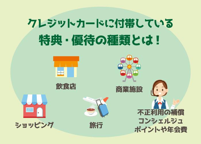 クレジットカードの優待特典の種類は?お得に活用する方法!